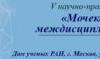 V научно-практическая конференция  «Мочекаменная болезнь: междисциплинарный подход»